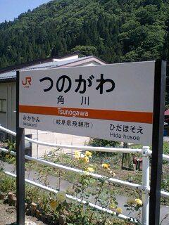 仮の終着駅