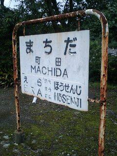 旧国鉄宮原線・町田駅跡