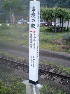 日田彦山線の駅探訪