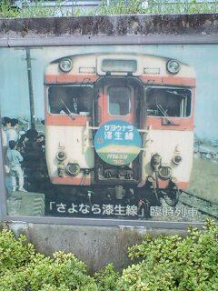 旧国鉄漆生駅跡