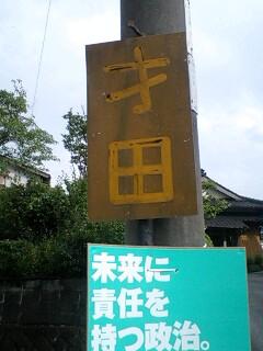 旧国鉄才田駅跡