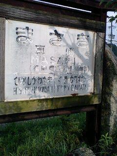 旧JR上山田線・真崎駅跡