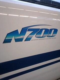 旅の終わりはN700系