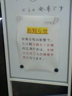 三次駅にて