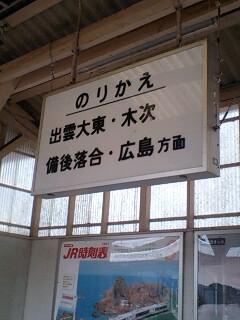 宍道駅の乗り換え案内
