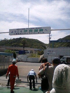 伊良湖岬再訪