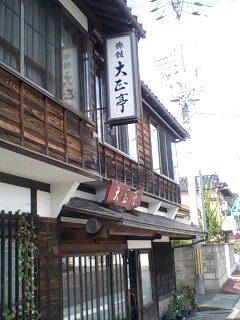 野田川駅前の宿