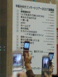 中島みゆきコンサートツアー2007