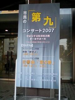 市民の「第九」コンサート2007