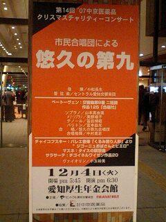 コンサート「悠久の第九」