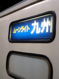ムーンライト九州で旅立ち