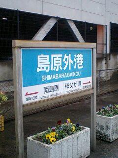 島原鉄道・島原外港駅