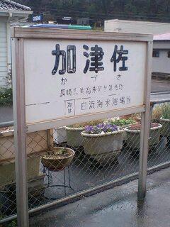 島原鉄道・加津佐駅