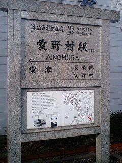 島原鉄道・愛野駅