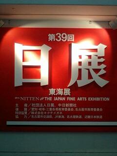 第39回「日展」東海展