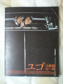 映画「ユゴ −大統領有故−」