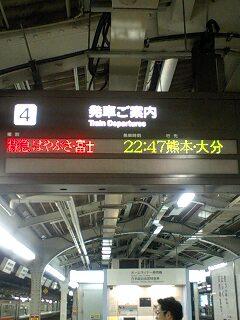 「富士」で西へ