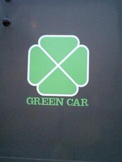 旅の終わりはグリーン車