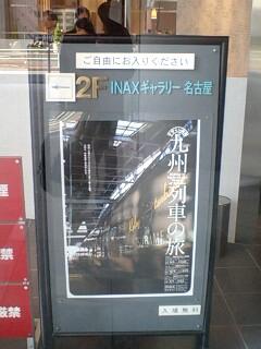 九州 列車の旅