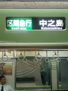京阪中之島線初乗り