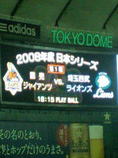 日本シリーズ第1戦