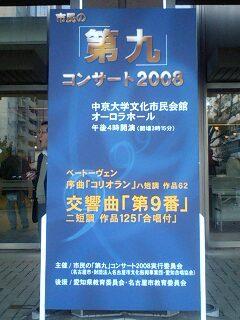 市民の「第九」コンサート2008