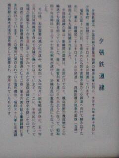 夕張鉄道・北海鋼機前駅跡