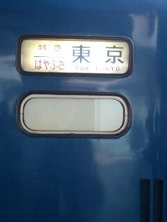 「はやぶさ」で東京へ
