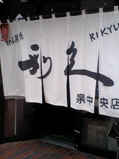 仙台で牛たんを