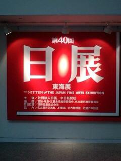 第40回 日展東海展
