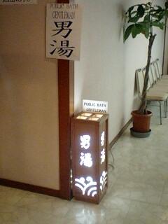 名古屋の温泉