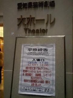 平原綾香 Concert Tour 2009