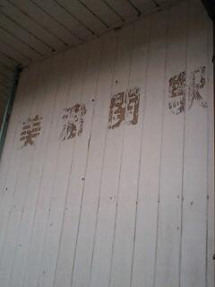 長良川鉄道・関駅