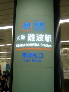 阪神なんば線初乗り