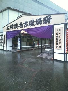 大相撲名古屋場所6日目観戦記
