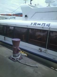関門を結ぶ船