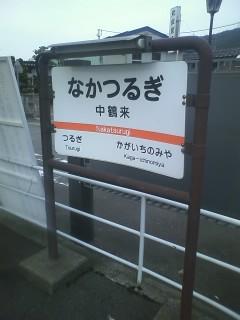 鶴来駅周辺