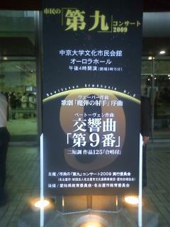 市民の「第九」コンサート2009