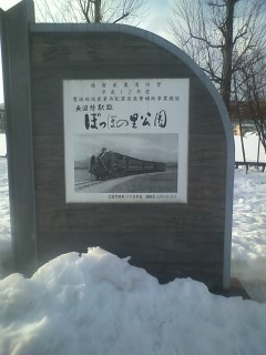 旧国鉄魚沼線・西小千谷駅跡