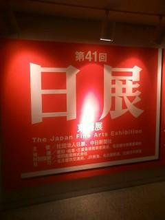 第41回日展 東海展