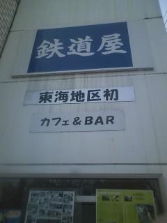 鉄道カフェ