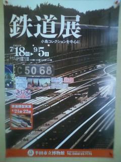 「鉄道展」を観る