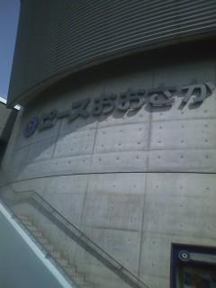 ピースおおさか&大阪城天守閣
