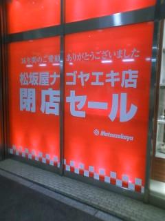 さよなら、松坂屋ナゴヤエキ店
