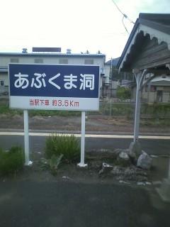 磐越東線を西へ