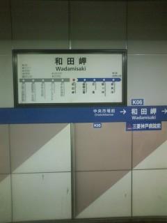 ふたつの和田岬駅