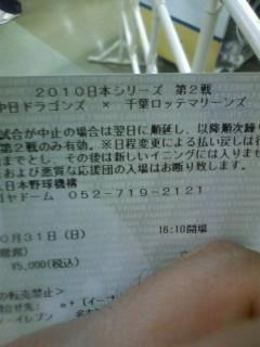 日本シリーズ第2戦
