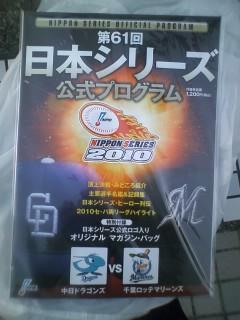 日本シリーズ第6戦開始前