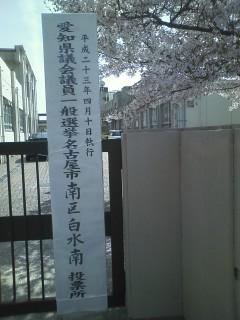 愛知県議会選挙の投票へ