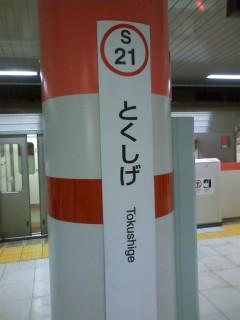 地下鉄桜通線延伸区間初乗り